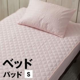 カラーバリエーション豊富!ベッドパッド シングルサイズ 100×200cm