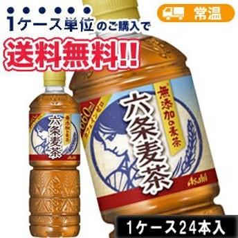アサヒ 六条麦茶 ペットボトル【660ml×24本】 お茶 カフェイン0 まとめ買い ケース販売