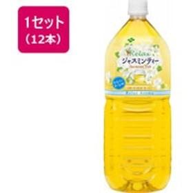 伊藤園/Relax ジャスミンティー 2L×12本