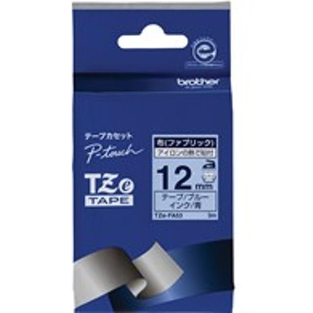 ブラザー/ラベルプリンター用布テープ12mm ブルー/青文字/TZe-FA53