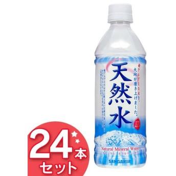 サンガリア天然水 500ml 24本入り 日本サンガリア (D)