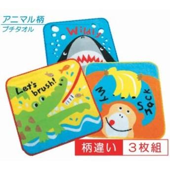 【メール便OK】《ミニタオル3枚セット》■アニマル(動物柄)・ミニタオル(ワニ・サル・サメ)(フェイパリットタイム)■