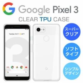 スーパークリア Google Pixel 3 ケース Google Pixel3 ケース ピクセル3 スマホケース グーグルピクセル3 カバー TPU