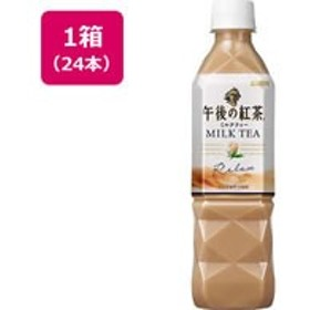 キリンビバレッジ/午後の紅茶 ミルクティー 500ml 24本