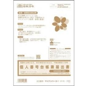 日本法令/個人番号台帳兼届出書 20枚/マイナンバー3-1