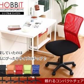 シンプル&コンパクトなメッシュオフィスチェア【-Hobbit-ホビット】(パソコンチェア・OAチェア) ブルー
