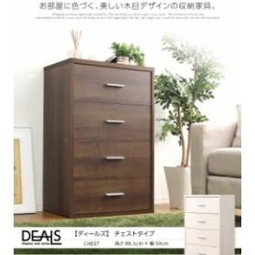 収納家具【DEALS-ディールズ-】チェストタイプ