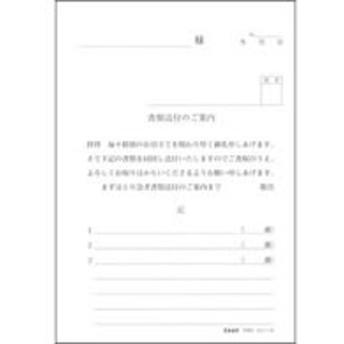 日本法令/書類送付のご案内/庶務8