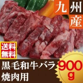 【北海道・沖縄・離島不可】「九州産」黒毛和牛バラ焼肉用 900g