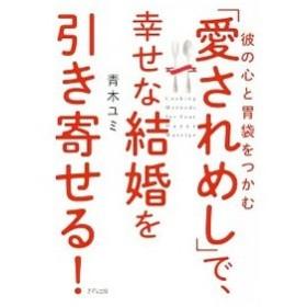 「愛されめし」で、幸せな結婚を引き寄せる!/青木ユミ