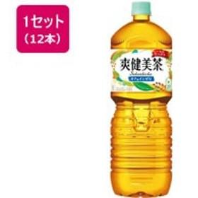 コカ・コーラ/爽健美茶 2L 12本