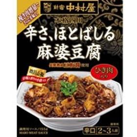 新宿中村屋/本格四川 辛さ、ほとばしる麻婆豆腐 155g