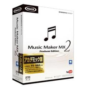 Music Maker MX2 Producer Edition アカデミック版 -