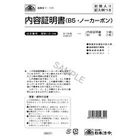 日本法令/内容証明書 B5 3組入/契約12-3N