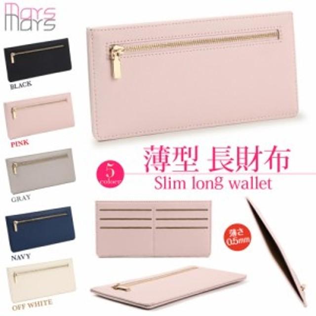119a7727b92e 薄い財布 薄型 長財布 カードケース スリム レディース 札入れ コインケース カードケース 超薄