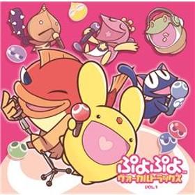 【CD】 ぷよぷよ ヴォーカルトラックス Vol.3 HSB-0293