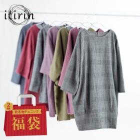 【送料無料】福袋 itirin(イチリン) 秋冬物チュニック2枚組