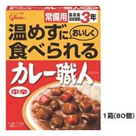 グリコ/常備用カレー職人 中辛 80個/6206610