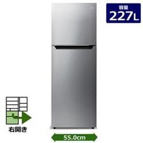 【右開き】2ドア冷蔵庫(227L) シルバー★大型配送対象商品 HR-B2301-S