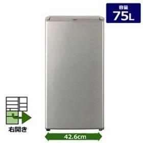 1ドア冷蔵庫 (75L) ブラッシュシルバー AQR-8G-S