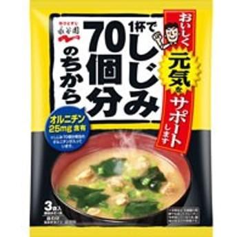 永谷園/1杯でしじみ70個分のちから みそ汁 3食入