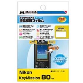 Nikon KeyMission 80 専用 液晶保護フィルム 親水タイプ DGFH-NKM80