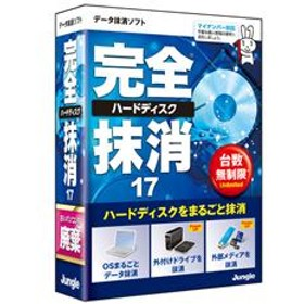 完全ハードディスク抹消17 JP004608