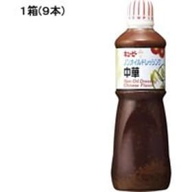 キューピー/業務用ノンオイルドレッシング中華 1000ml×9本