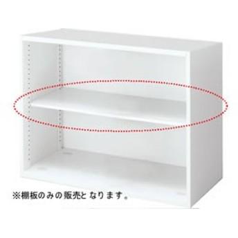 コクヨ/インベントストレージ オプション棚板 W859D377t12mm ホワイト