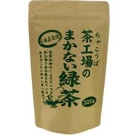 大井川茶園/茶工場のまかない緑茶 320g