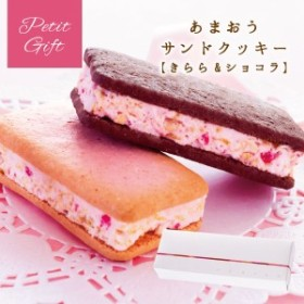 あまおうサンドクッキー2個入|苺きらら ショコラサンドクッキー あまおう苺 プチギフト 博多風美庵 (宅急便発送)