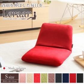 美姿勢習慣、コンパクトなリクライニング座椅子(Sサイズ)日本製 | Leraar-リーラー-