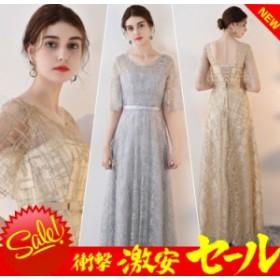 followme[送料無料] [消費税込] [ドレス] [パーティードレス]激安 ワンピース 大きいサイズ パーティ キャバ 結婚式 お呼ばれ ロングド