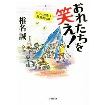おれたちを笑え! わしらは怪しい雑魚釣り隊 小学館文庫/椎名誠(著者)