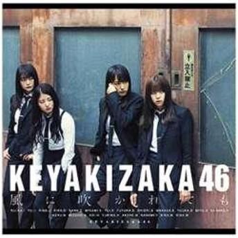 欅坂46 / 5thシングル「風に吹かれても」 TYPE-B DVD付 CD