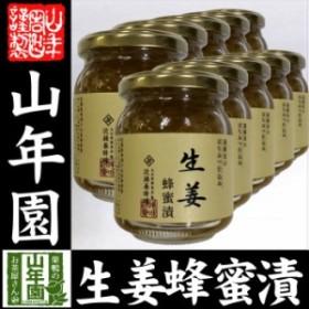 国産 養蜂家のはちみつ仕込み 生姜蜂蜜漬け 280g×10個セット 送料無料 紅茶に入れて 生姜焼き 煮物 お土産 セットお茶 送料無料 お茶 ギ