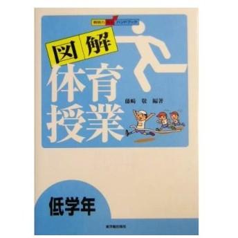 図解体育授業 低学年(低学年) 教師力向上ハンドブック/藤崎敬(著者)