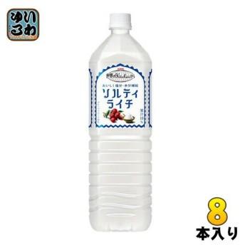 キリン 世界のkitchenから ソルティライチ 1.5L ペットボトル 8本入〔スポーツドリンク〕