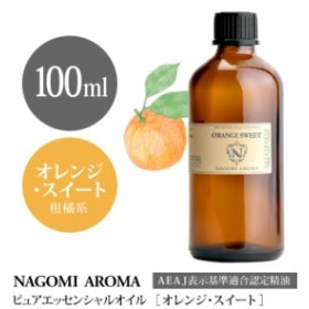 NAGOMI PURE オレンジ スイート 100ml エッセンシャルオイル精油アロマオイル