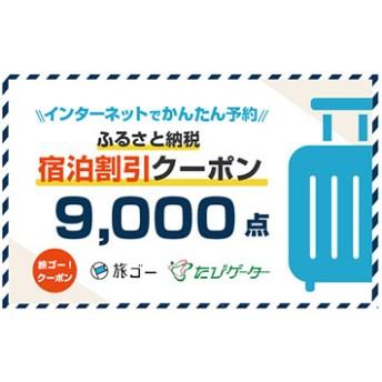 常総市 旅ゴー!クーポン(9,000点)