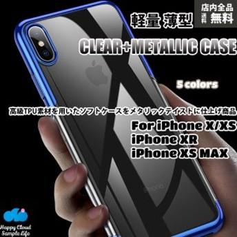 iPhone XS XR IPHONEXS IPHONEXR IPHONE XSMAX ケース クリア 耐衝撃 TPU メッキ加工 アイフォンケース アイホンケース
