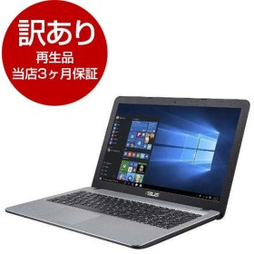 再生品 当店3ヶ月保証付き ASUS D540YA-XX556TS シルバーグラディエント VivoBook ノートパソコン 15.6型ワイド液晶 HDD500GB DVDスーパーマルチ アウトレット