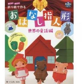 遊べる!飾れる!折り紙で作るおはなし指人形 世界の童話編/いしばしなおこ