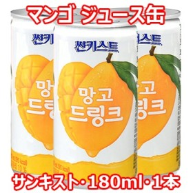 サンキスト マンゴ ジュース 180ml 1缶 韓国 飲み物 オレンジジュース 果実ジュース