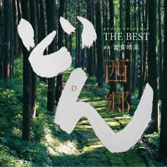 大河ドラマ 西郷どん オリジナル・サウンドトラック THE BEST