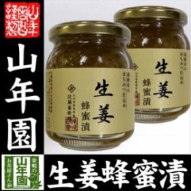 国産 養蜂家のはちみつ仕込み 生姜蜂蜜漬け 280g×2個セット 送料無料 紅茶に入れて 生姜焼き 煮物 お土産 セットお茶 送料無料 お茶 ギ
