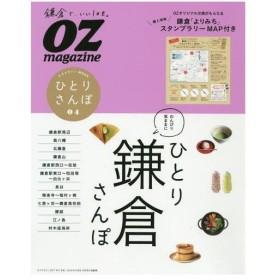 ひとり鎌倉さんぽ (スターツムック)/スターツ出版