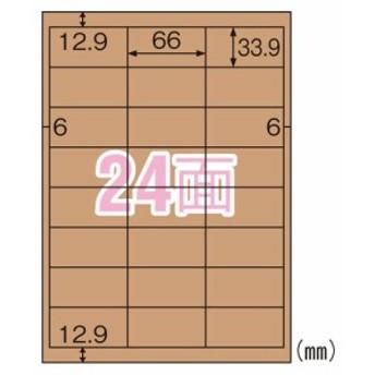 ヒサゴ クラフト紙ラベル ダークブラウン ダンボール用 OPD3008
