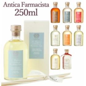 アンティカ ファルマシスタ/ANTICA FARMACISTA ルームディフューザー 250ml ルームフレグランス