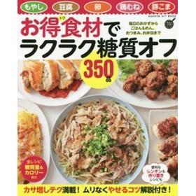 [書籍]/お得食材でラクラク糖質オフ350品 (GAKKEN HIT MOOK)/学研プラス/NEOBK-2241937